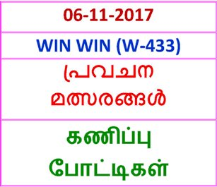 WIN WIN abc guessing_06-11-2017