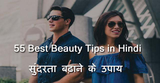 beauty tips in hindi,beauty tips for girls,beauty tips for men,beauty tips for face,beauty tips for oily skins,homemade beauty tips,winter beauty tips, summer beauty tips, ayurvedic beauty tips