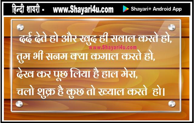 Dard Shayari, Khayal Shayari, दर्द शायरी, ख्याल शायरी