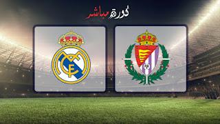 مشاهدة مباراة ريال مدريد وبلد الوليد بث مباشر 10-03-2019 الدوري الاسباني