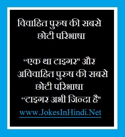 funny jokes in hindi - शादीशुदा मर्द की सबसे छोटी परिभाषा क्या है?