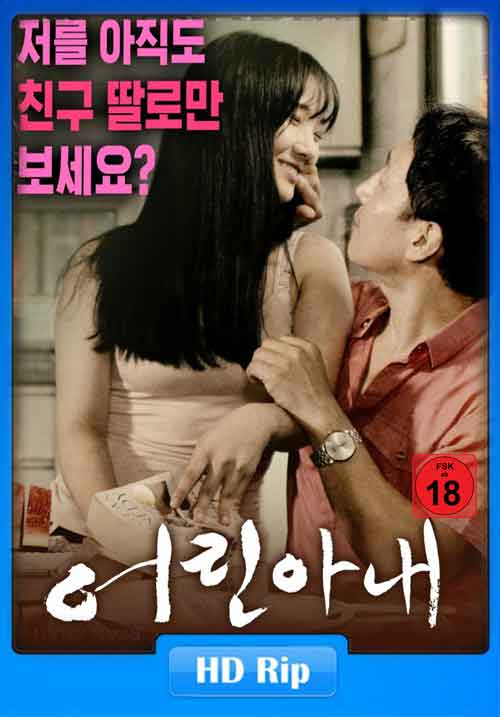 [18+] Young Wife 2016 Poster