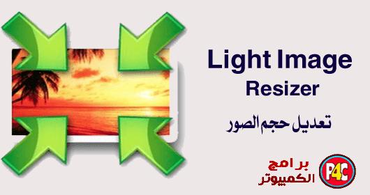 تحميل برنامج تعديل وتغيير حجم الصور Light Image Resizer