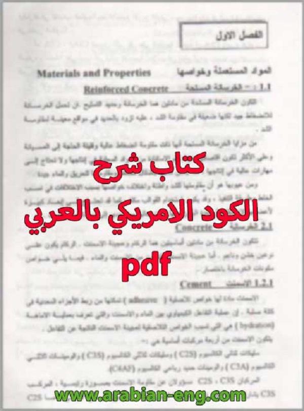 كتاب شرح الكود الامريكي بالعربي pdf
