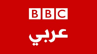 مشاهدة البث المباشر لقناة بي بي سي عربي BBC Arabic اون لاين
