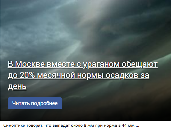 В Москве вместе с ураганом обещают до 20% месячной нормы осадков за день
