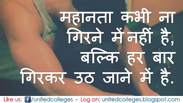 best motivational and inspirational lines in hindi