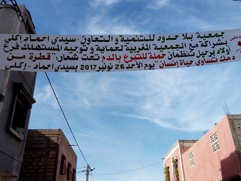 """جمعية بلا حدود للتنمية والتعاون سيدي حماد """" إڭلي"""" تنظم حملة للتبرع بالدم في نسختها الأولى"""
