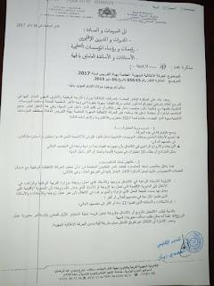 جهة الدار البيضاء - سطات: مذكرة  في شأن الحركة الانتقالية الجهوية الخاصة بهيأة التدريس لسنة 2017