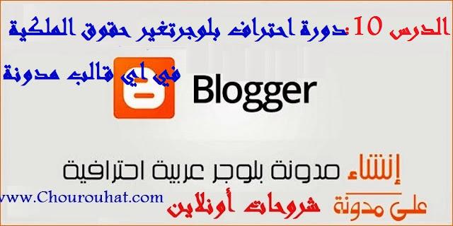دورة احتراف Blogger | الدرس 10: تغير حقوق الملكية في اي قالب مدونة بلوجر ووضع اسمك فيه