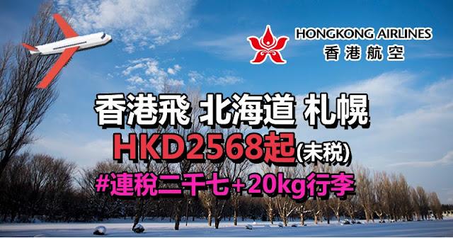 又屈機!香港航空 香港飛北海道 札幌 連稅二千七,包20kg行李,12月中前出發!