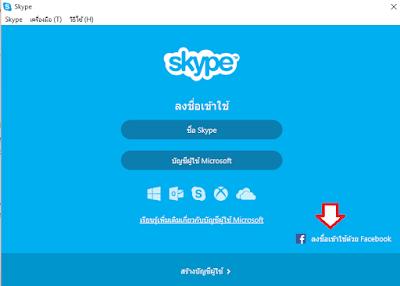 เรียนพิเศษที่บ้าน สอนพิเศษที่บ้าน ด้วย Skype เครื่องมือสอนสดออนไลน์