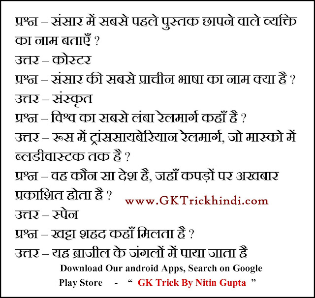 general hindi questions for competitive exams