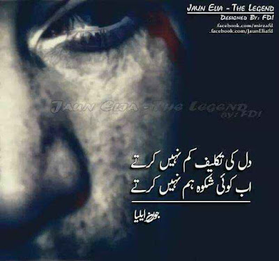 sad urdu poetry and shayari images 7