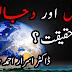 Dajjal or Dajjaliat ki Haqeeqat | Reality of Anti-Christ (Dajjal) & Freemasons by Dr. Israr Ahmed HD