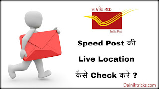 Speed post ki location kaise check kare