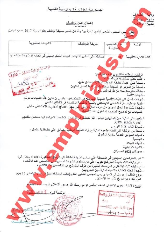 اعلان توظيف ببلدية بوثلجة ولاية الطارف اكتوبر 2017