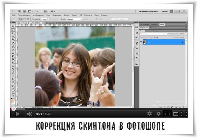 Коррекция скинтона в Фотошопе