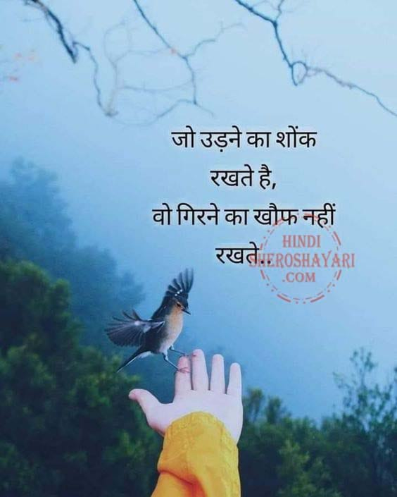 Inspirational Suvichar in Hindi