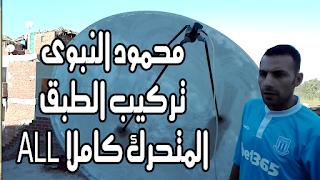 محمود النبوى تركيب الطبق المتحرك كاملا all