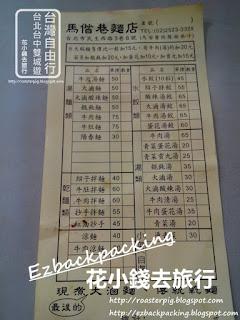 台北好佳麵食館菜單