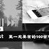 别只放英语歌曲在你的Playlist!2016年一定要听这100首华语歌曲~~