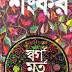 Swargo Morto Patal By Shankar
