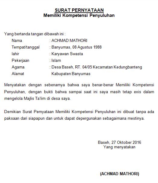 Contoh Surat Pernyataan Memiliki Kompetensi