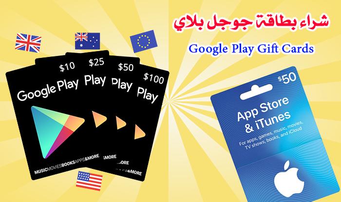 كيفية شراء بطاقة جوجل بلاي بسهولة بإستخدام البايبال او أي