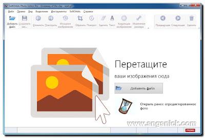 Photo Editor Pro 3.1 - Интерфейс программы на русском языке
