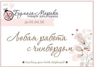 http://bumaga-maraka.blogspot.ru/2016/03/blog-post.html