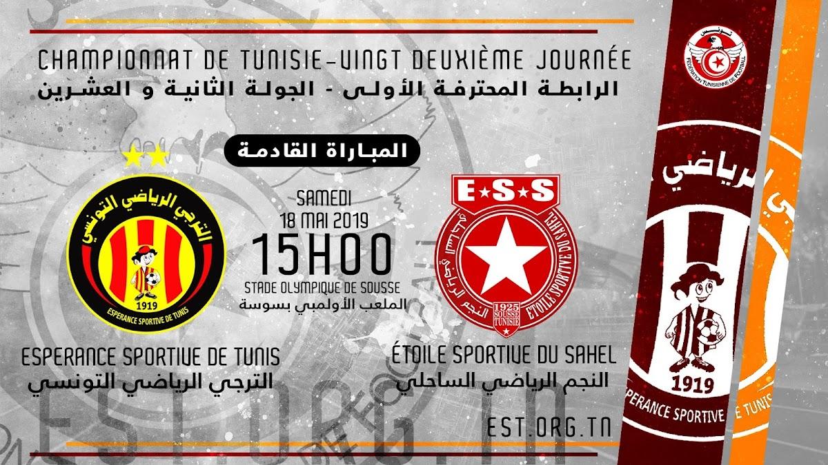 بث مباشر لمباراة النجم الرياضي الساحلي و الترجي الرياضي التونسي