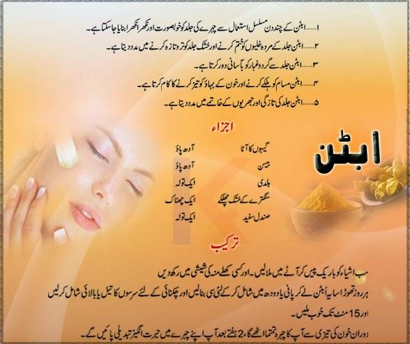 Top Most Secret For Fair Complexion Beauty Tips Urdu Idyllic Fashion House