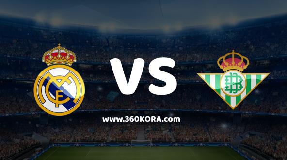 مشاهدة مباراة ريال بيتيس وريال مدريد بث مباشر