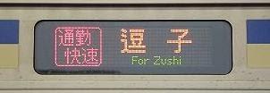 総武横須賀線 勤快速 逗子行き表示 E217系