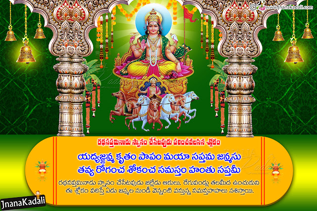 significance of rathasaptami in telugu, telugu rathasaptami mantram, lord suryabhagavan prayers in telugu