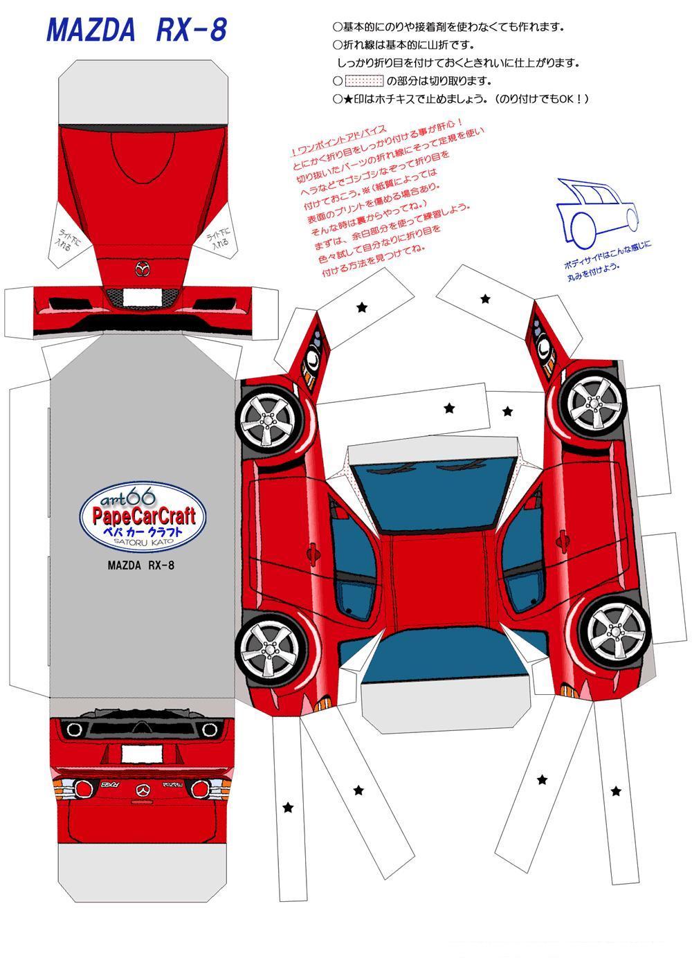 Papercraft Templates Cars