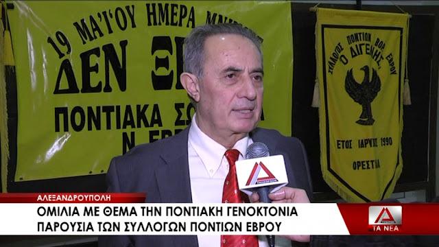 Εκδήλωση με θέμα την Γενοκτονία των Ελλήνων του Πόντου διοργανώθηκε στην Αλεξανδρούπολη