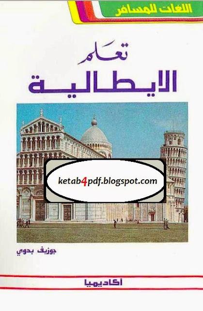 كتاب تعلم اللغة الايطالية PDF
