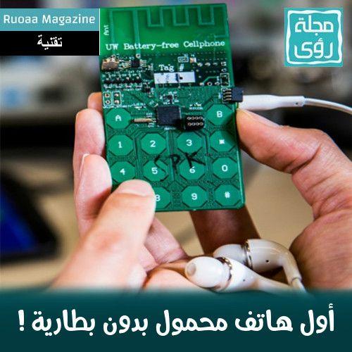 مهندسون يبتكرون أول هاتف بدون بطارية !