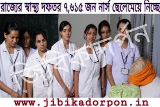 রাজ্যের স্বাস্থ্য দফতর ৭,৬১৫ জন নার্স ছেলেমেয়ে নিচ্ছে(7,615 nurses are Recruit the State Health Department)/Jobs in West Bengal