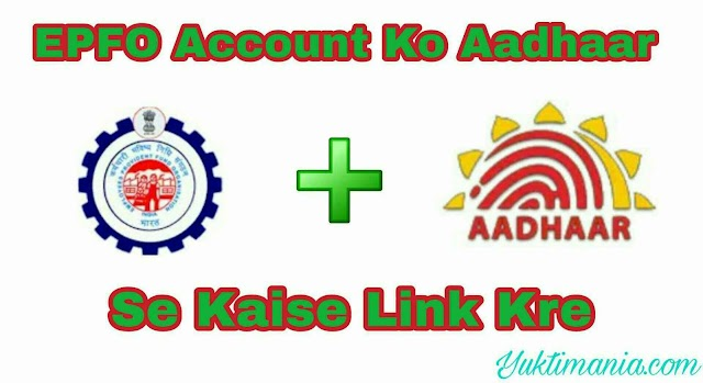 EPFO Account Ko Aadhaar Card Se Kaise Link Kre
