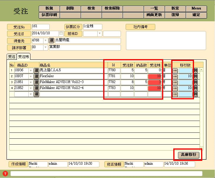 受注・受注殘管理モジュールを作る(3)受注殘タブの実裝 ...