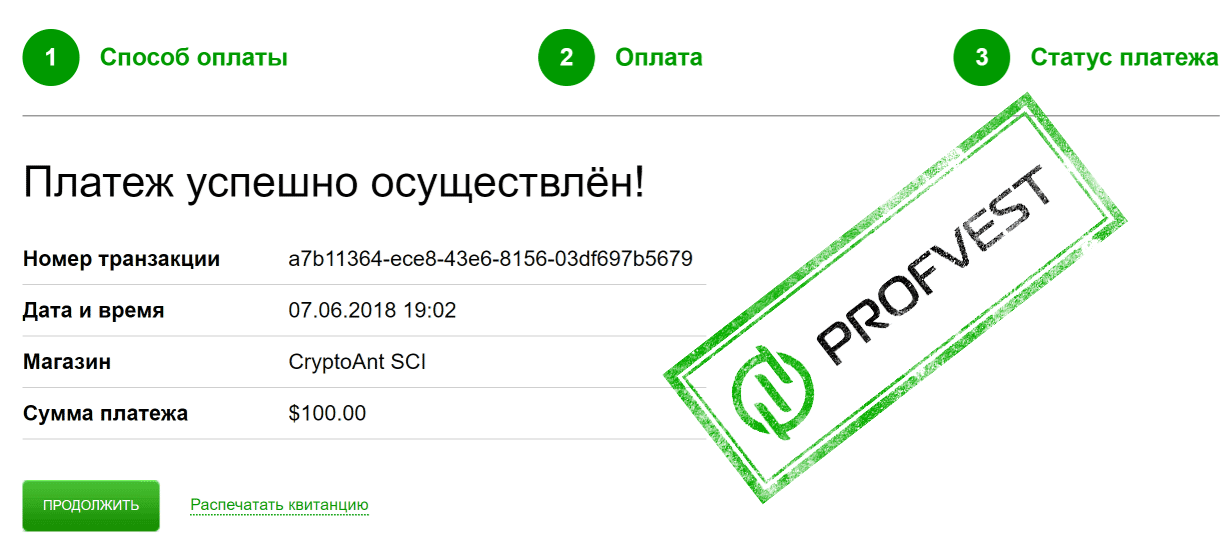Депозит в CryptoAnt 2