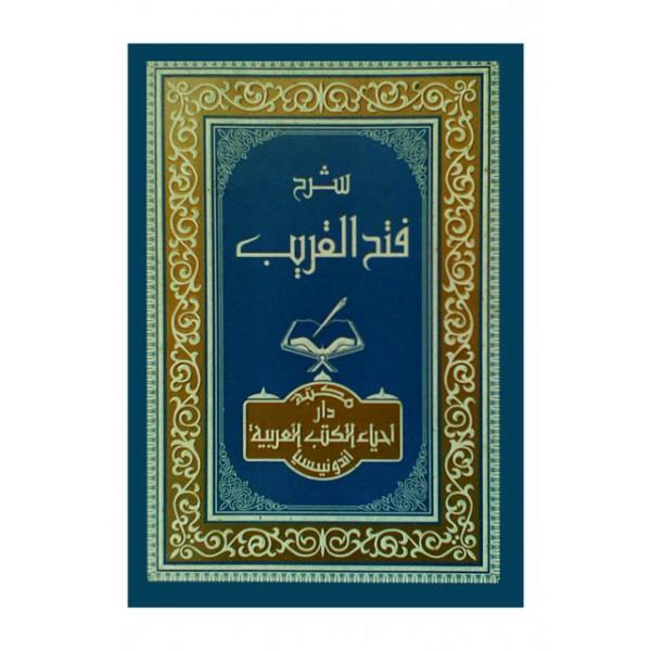 Kitab Taqrib Pdf