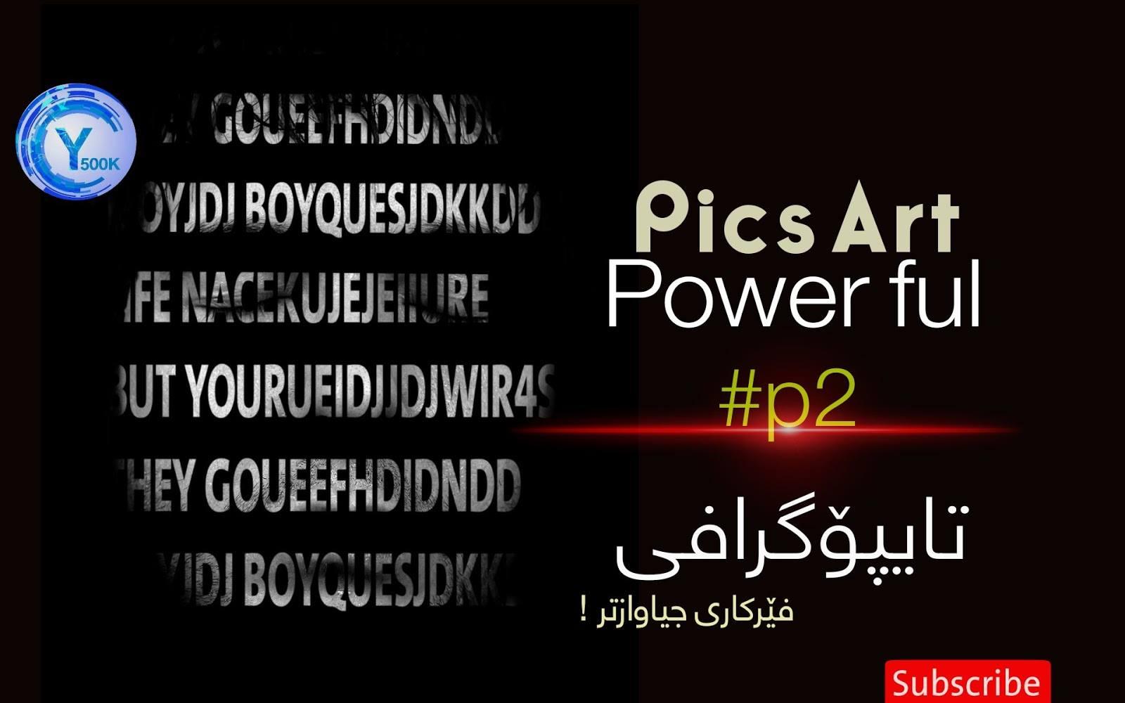 فێرکاری دووەم چۆنیەتی نووسنی فول تایپۆگرافی Ful :Power ful