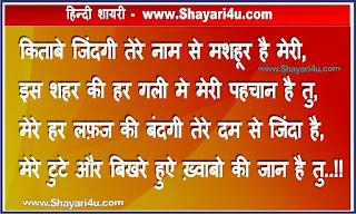 किताबे जिंदगी - Love Shayari in Hindi for You