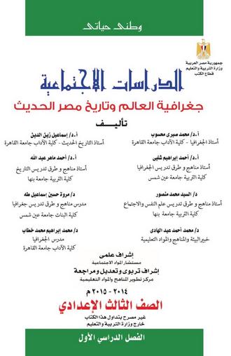 كتاب الوزارة في الدراسات الإجتماعية للصف الثالث الإعدادى الترم الأول والثاني 2020