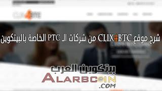 شرح موقع clix4btc من شركات الـ PTC الخاصة بالبيتكوين