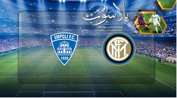 نتيجة مباراة انتر ميلان وإمبولي بتاريخ 26-05-2019 الدوري الايطالي
